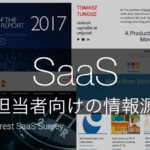 B2B SaaS プロダクト担当者向けの情報源 2017